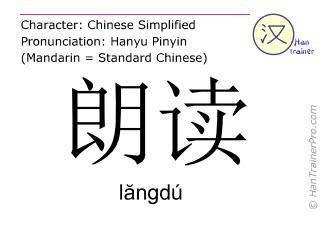 Caractère chinois  ( langdu / lăngdú ) avec prononciation (traduction française: lire à haute voix )