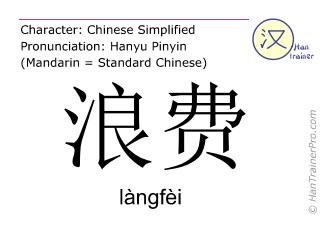 汉字  ( langfei / làngfèi ) 包括发音 (英文翻译: to waste )