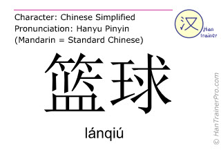 Chinese characters  ( lanqiu / lánqiú ) with pronunciation (English translation: basketball )
