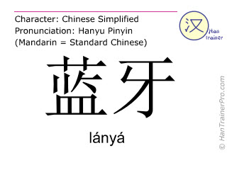 Chinese characters  ( lanya / lányá ) with pronunciation (English translation: Bluetooth )