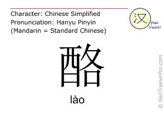 Chinesische Schriftzeichen  ( lao / lào ) mit Aussprache (Deutsche Bedeutung: Käse )