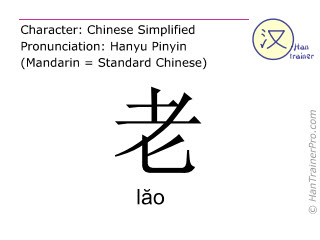 Chinese characters  ( lao / lăo ) with pronunciation (English translation: old )