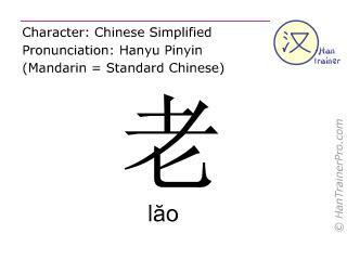 Caractère chinois  ( lao / lăo ) avec prononciation (traduction française: ancien )