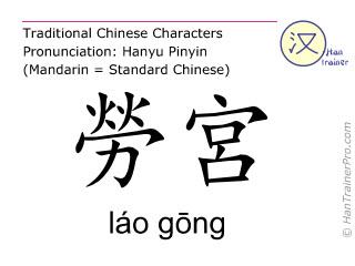 Chinesische Schriftzeichen  ( lao gong / láo gōng ) mit Aussprache (Deutsche Bedeutung: Perikard 8 )