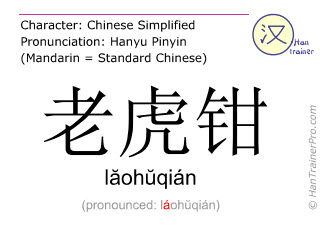 Chinese characters  ( laohuqian / l&#259oh&#365qián ) with pronunciation (English translation: vise )