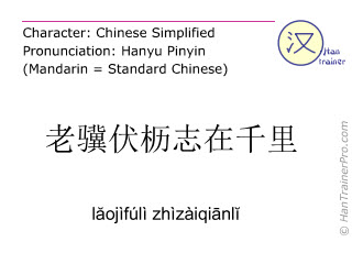 Chinese characters  ( laojifuli zhizaiqianli / lăojìfúlì zhìzàiqiānlĭ ) with pronunciation (English translation: an old steed in the stable still aspires to gallop a thousand li )