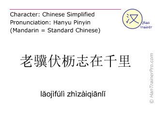 Chinesische Schriftzeichen  ( laojifuli zhizaiqianli / lăojìfúlì zhìzàiqiānlĭ ) mit Aussprache (Deutsche Bedeutung: auch ein altes Ross, das im Stall steht, möchte tausend Li sprinten )