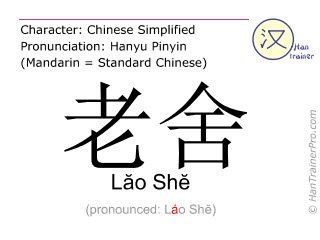 Chinese characters  ( Lao She / L&#259o Sh&#277 ) with pronunciation (English translation: Lao She )