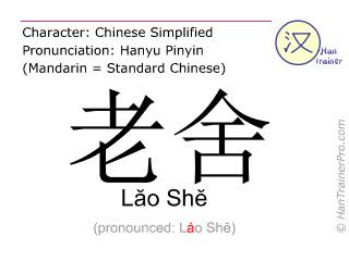 汉字  ( Lao She / L&#259o Sh&#277 ) 包括发音 (英文翻译: Lao She )