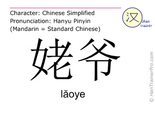 Chinese characters  ( laoye / l&#259oye ) with pronunciation (English translation: grandfather )