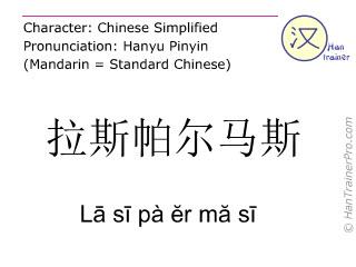 Chinese characters  ( La si pa er ma si / Lā sī pà ĕr mă sī ) with pronunciation (English translation: Las Palmas )