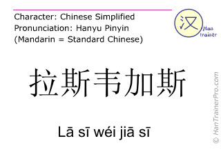 Chinese characters  ( La si wei jia si / L&#257 s&#299 wéi ji&#257 s&#299 ) with pronunciation (English translation: Las Vegas )