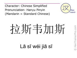 Chinesische Schriftzeichen  ( La si wei jia si / Lā sī wéi jiā sī ) mit Aussprache (Deutsche Bedeutung: Las Vegas )