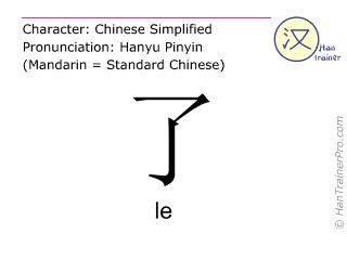Chinese characters  ( le ) with pronunciation (English translation: <i>particle</i> )
