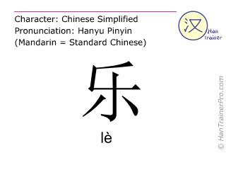 汉字  ( le / lè ) 包括发音 (英文翻译: happy )