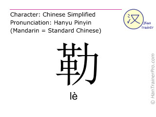Chinese characters  ( le / lè ) with pronunciation (English translation: to rein in )