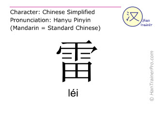 Chinese characters  ( lei / léi ) with pronunciation (English translation: thunder )