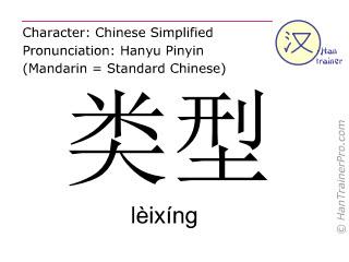 汉字  ( leixing / lèixíng ) 包括发音 (英文翻译: type )