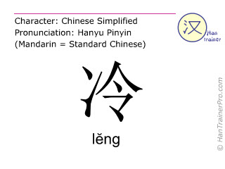 Chinese characters  ( leng / l&#277ng ) with pronunciation (English translation: cold )