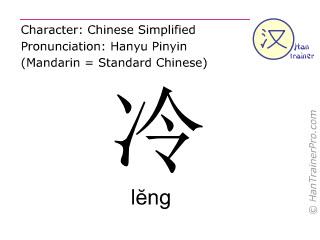 Caractère chinois  ( leng / lĕng ) avec prononciation (traduction française: froid )
