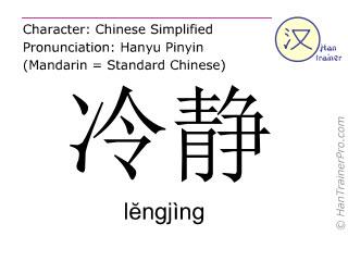 汉字  ( lengjing / l&#277ngjìng ) 包括发音 (英文翻译: calm )