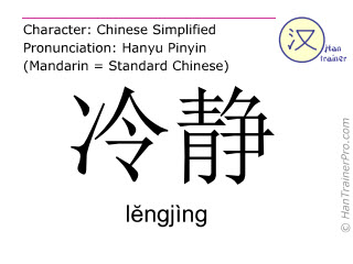 Chinese characters  ( lengjing / l&#277ngjìng ) with pronunciation (English translation: calm )