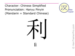 Chinese characters  ( li / lì ) with pronunciation (English translation: to benefit )