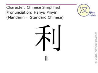汉字  ( li / lì ) 包括发音 (英文翻译: to benefit )