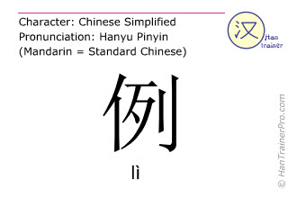 Chinese characters  ( li / lì ) with pronunciation (English translation: example )