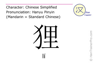 Chinese characters  ( li / lí ) with pronunciation (English translation: fox )