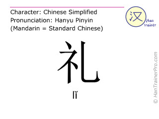 Chinese characters  ( li / lĭ ) with pronunciation (English translation: gift )