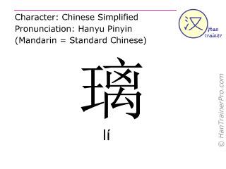 Caract&egrave;re chinois  ( li / l&iacute; ) avec prononciation (traduction fran&ccedil;aise: <m>verre</m> )