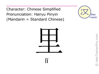 Chinese characters  ( li / l&#301 ) with pronunciation (English translation: inside )