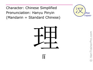 Chinese characters  ( li / l&#301 ) with pronunciation (English translation: reason )