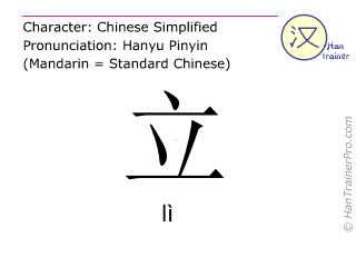 Chinese characters  ( li / lì ) with pronunciation (English translation: to stand )