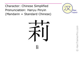Chinese characters  ( li / l&igrave; ) with pronunciation (English translation: <m>white jasmine</m> )