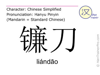 Chinese characters  ( liandao / liánd&#257o ) with pronunciation (English translation: sickle )
