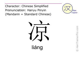 Caractère chinois  ( liang / liáng ) avec prononciation (traduction française: froid )