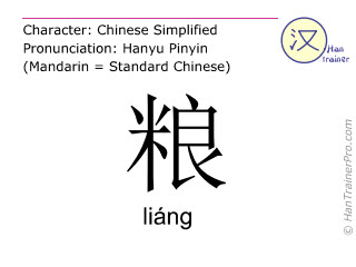 Chinese characters  ( liang / liáng ) with pronunciation (English translation: grain )