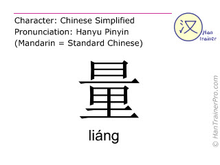 Chinese characters  ( liang / liáng ) with pronunciation (English translation: to measure )