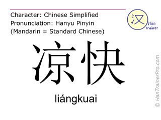 Caractère chinois  ( liangkuai / liángkuai ) avec prononciation (traduction française: frais )