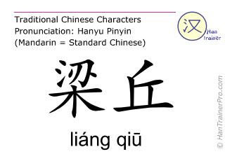 Chinesische Schriftzeichen  ( liang qiu / liáng qiū ) mit Aussprache (Deutsche Bedeutung: Magen 34 )