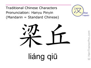 Chinese characters  ( liang qiu / liáng qiū ) with pronunciation (English translation: Stomach 34 )