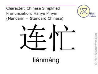 Chinesische Schriftzeichen  ( lianmang / liánmáng ) mit Aussprache (Deutsche Bedeutung: sofort )