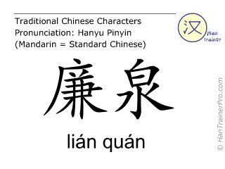 Chinesische Schriftzeichen  ( lian quan / lián quán ) mit Aussprache (Deutsche Bedeutung: Ren Mai 23 )
