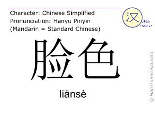 Caracteres chinos  ( lianse / liănsè ) con pronunciación (traducción española: tez )