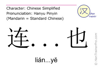 Chinese characters  ( lian...ye / lián...y&#277 ) with pronunciation (English translation: even )