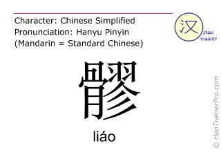 Caracteres chinos  ( liao / liáo ) con pronunciación (traducción española: cavidad de la articulación )