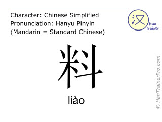 Chinese characters  ( liao / liào ) with pronunciation (English translation: <m>material</m> )
