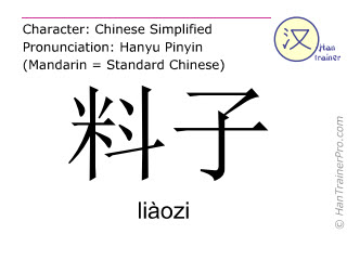 Chinese characters  ( liaozi / liàozi ) with pronunciation (English translation: material )